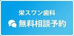 栄スワン歯科・矯正歯科 052-243-46000