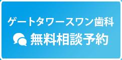 ゲートタワースワン歯科・矯正歯科 052-562-1700
