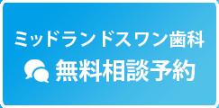 ミッドランドスワン歯科・矯正歯科 052-581-0010